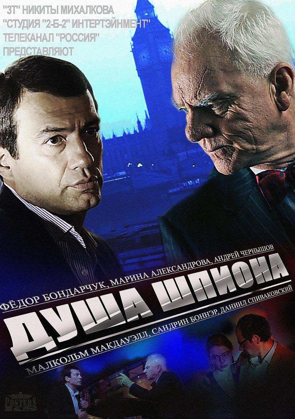Душа шпиона фильм торрент