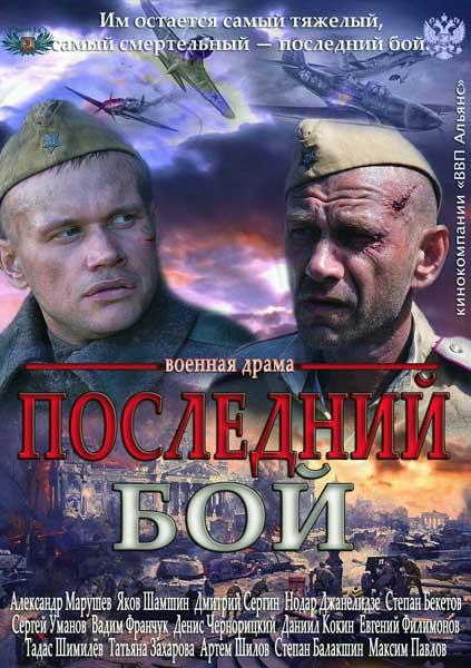 «Просмотр Фильма Про Войну» / 2012